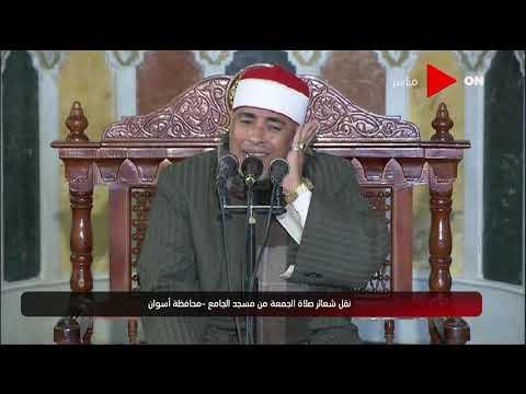 شعائر صلاة الجمعة من مسجد  الجامع  - محافظة أسوان | الجمعة 15 يناير 2021