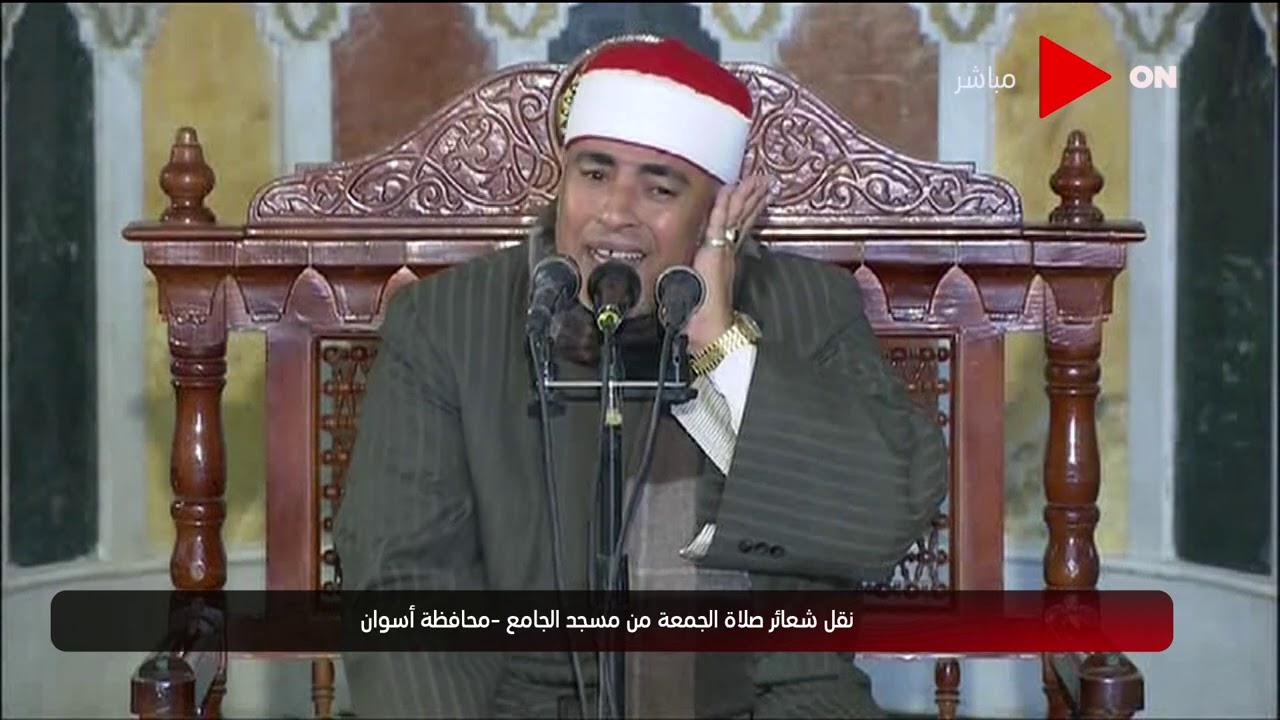 شعائر صلاة الجمعة من مسجد  الجامع  - محافظة أسوان | الجمعة 15 يناير 2021  - 12:57-2021 / 1 / 15