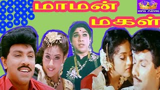 Sathyaraj,Goundamani,Meena,Manivannan,Mega Hit Tamil H D Full Comedy Movie