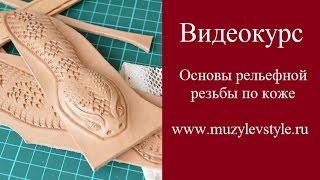 Видеоурок Основы резьбы по коже для начинающих www.muzylevstyle.ru