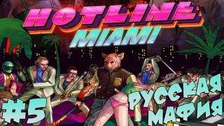 hotline Miami - Русская Мафия ФИНАЛ? #5