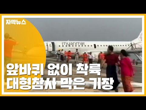 [자막뉴스] 바퀴 없이 '동체 착륙'...대형참사 막은 기장 / YTN