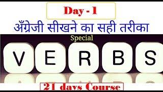 Special ENGLISH VERBS [PART - 1] | 21 Video Sessions { क्रिया Kriya } English Grammar ( हिन्दी में )