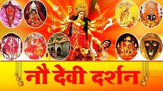 नौ देवी दर्शन {सम्पूर्ण यात्रा } Nau Devi Ki Yatra | Bhakti Darshan | In Hindi #Bhakti Bhajan Kirtan