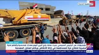 أحداث اليوم   شاهد .. دخول المعدات المصرية إلى قطاع غزة وسط ترحيب شديد من الفلسطينيين