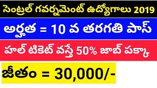 Latest central government jobs with 10th pass || job updates in telugu 2019