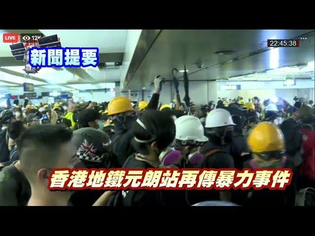 華語晚間新聞08212019