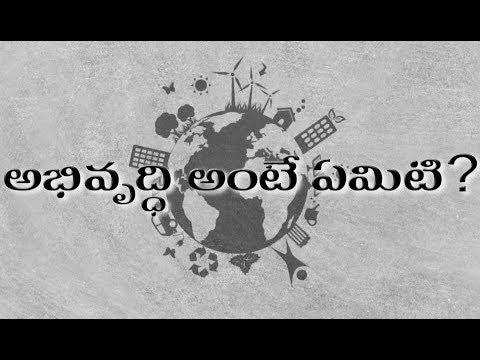 Development | Economics | HDI | Human Development Index | Telugu