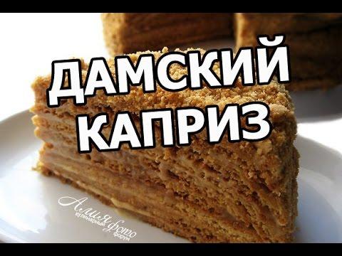 Торт дамский каприз. Простой рецепт!