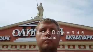 Экскурсия по аквапарку Олимпия в Витязево