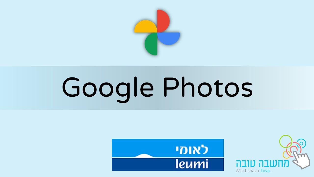 Google Photos - גיבוי וניהול תמונות בענן בנק לאומי 04.01.21