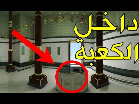 شاهد الكعبة المشرفة من الداخل وماذا يوجد في الصندوق الموجود في مركزها وعلى جدرانها ؟!