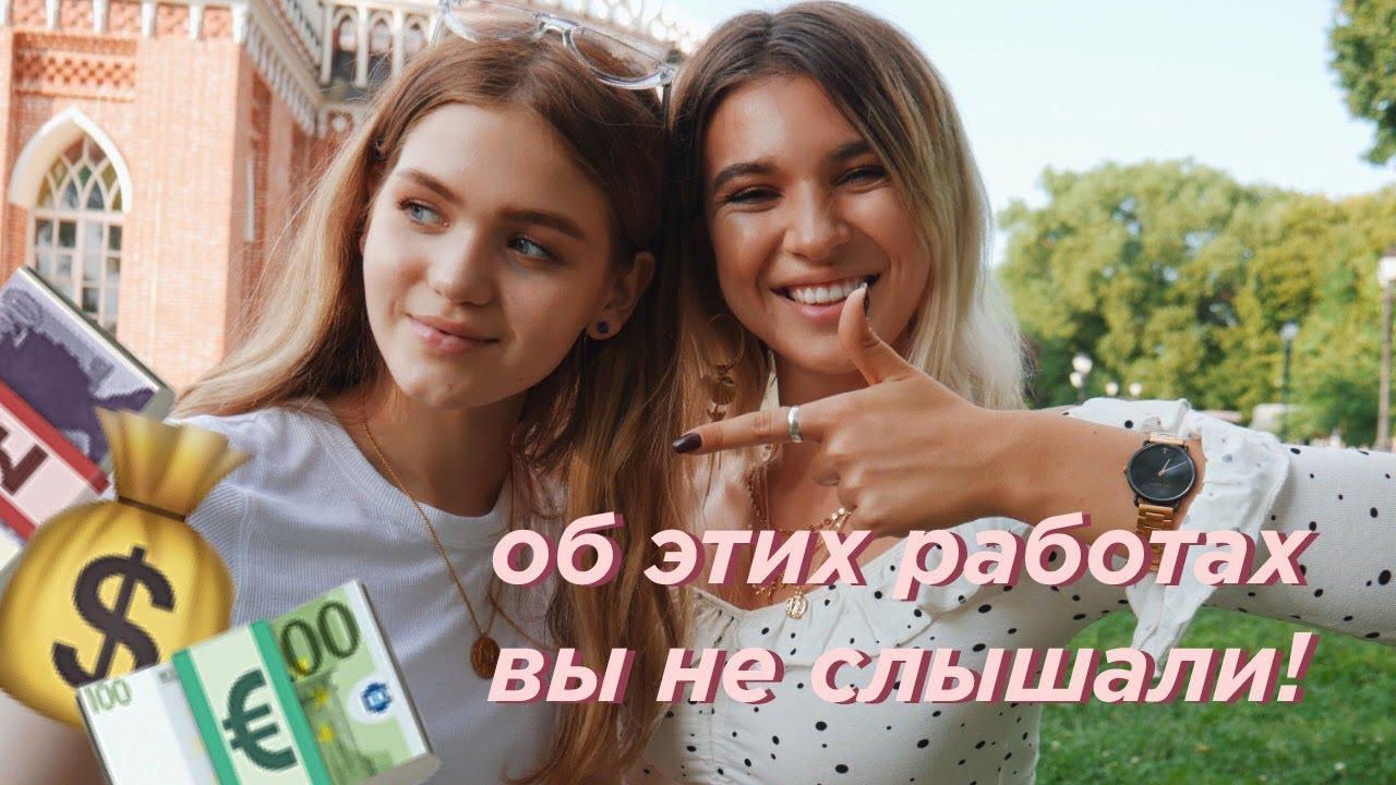 Как Заработать Студенту или Подростку?/Небанальные Советы