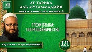 «Ат-Тарика аль-Мухаммадийя». Урок 121. Грехи языка: попрошайничество | Azan.kz