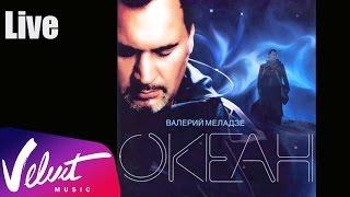 "Live: Валерий Меладзе - Разведи огонь (""Океан"", 2005 г.)"