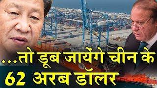 Nawaz के इस्तीफे के साथ ही खतरे में आया China का CPEC, डूब सकते हैं चीन के 62 अरब डॉलर