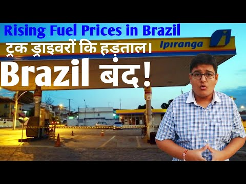 Brazil बंद | Truckers on STRIKE | Rise in Petrol, Diesel & Ethanol Prices | Indian Vlogger