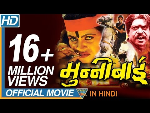 Munni Bai Hindi Full Movie || Dharmendra, Sapna, Durgesh Nandni || Eagle Hindi Movies