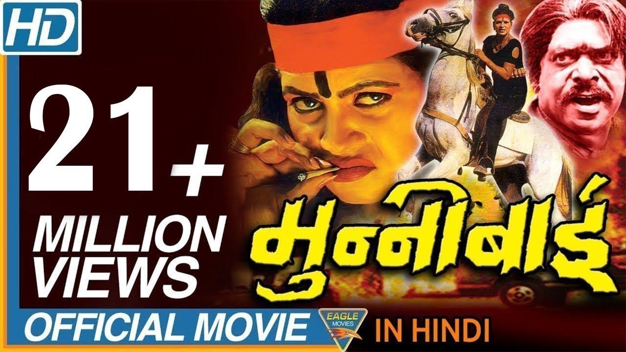Munni Bai Hindi Full Movie    Dharmendra, Sapna, Durgesh Nandni    Eagle Hindi Movies