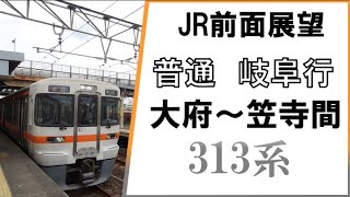 【JR前面展望】313系 普通 大府~笠寺間