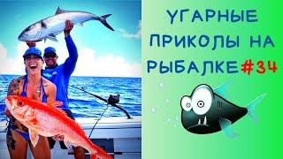Приколы на Рыбалке 2020 до слез Рыбалка 2020 Новые Приколы на Рыбалке 2020 Неудачи на Рыбалке