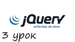 JQuery уроки#3 Типы данных