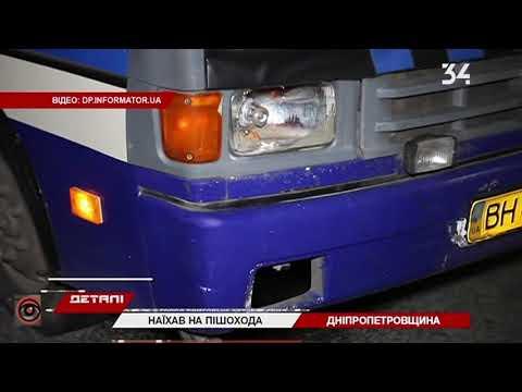 34 телеканал: В Днепре мужчина попал под колеса рейсового автобуса