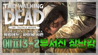 [워킹데드:마지막 시즌]?♂️에피소드3-2 부서진 장…
