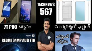 Technews 567 Oneplus 7T Pro Pic,Note 10 Plus Video,Redmi 64MP Camera,Solar Power Phone etc