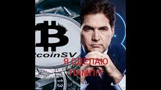 Bitcoin SV: КОГДА НОВЫЙ ВЫСТРЕЛ? Криптовалюта  bitcoin satoshi vision – СКАМ НА ИКСЫ!