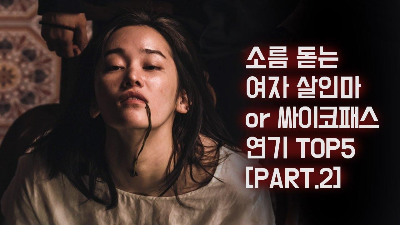 한국 영화 속 여자 살인마 or 싸이코패스 연기 TOP5 part.2 [영화순위]