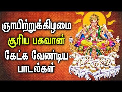 ஞாயிற்றுக்கிழமை சூரிய பகவான் பாடல்கள்   Lord Surya   Ratha Saptami  Best Tamil Surya Bhavan Padalgal