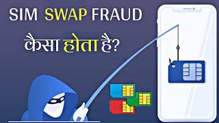 Sim Swap Fraud क्या है? || Sim Swap कैसे होता है? || Sim Swapping से कैसे बचे?||What is Sim Swapping