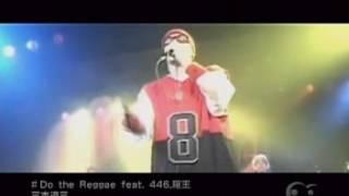 三木道三 - Do the reggae