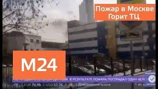Эвакуировали 300 человек из ТЦ Персей для детей. Пожар в Москве - Москва 24