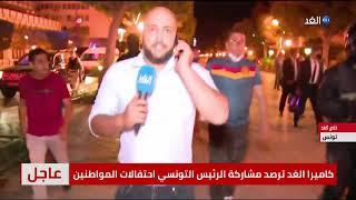 الرئيس التونسي قيس سعيد يتجول في شارع الحبيب بورقيبة لمتابعة الموقف ميدانيا