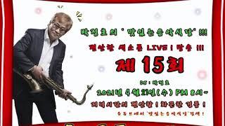 박정호의 맛있는음악식당