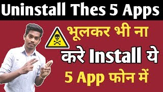 DANGEROUS Android Apps YOU ARE USING (Uninstall them)