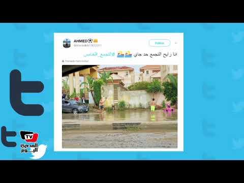 مغردو تويتربعد السيول: «المصيف السنة دى هيبقى فى التجمع الخامس»  - نشر قبل 10 ساعة