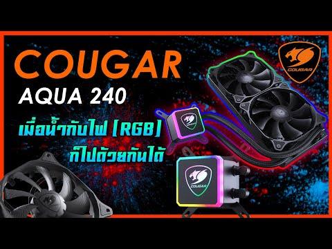 ลองของ AIO ติดตั้งง่าย RGB วิบวับ COUGAR AQUA 240 ราคาจับต้องได้