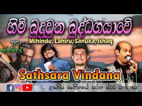 Download Himi Buduwuna Buddhagayawe | හිමි බුදුවුන | Ishaq | Lahiru | Sanuka | Mihindu | Sathsara Vindana