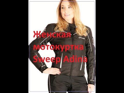 Всесезонная непромокаемая Женская мотокуртка Sweep Adina от Flipup.ru