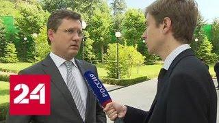 Смотреть видео Александр Новак: Болгария снова проявляет интерес к транзиту газа - Россия 24 онлайн