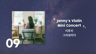 09 비투비(BtoB) - 그리워하다 | 제니윤의 바이올린 미니콘서트 ver.