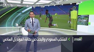 في المرمى   منتخب السعودية يلاقي فيتنام في تصفيات كأس العالم
