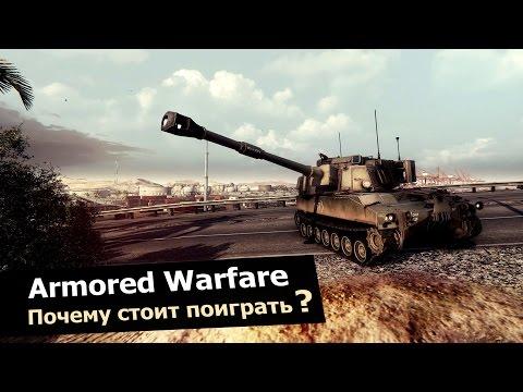 Armored Warfare: Проект Армата — Почему стоит поиграть?