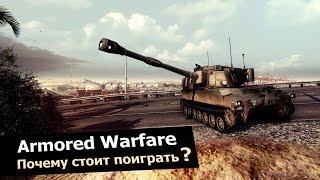Armored Warfare Проект Армата Почему стоит поиграть