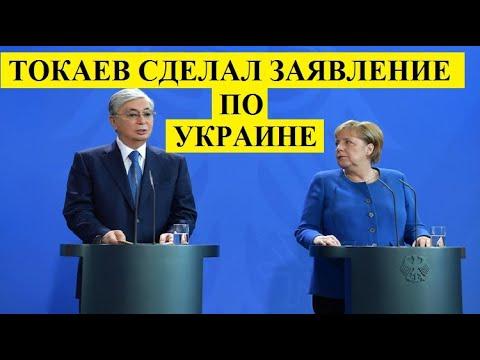 Токаев сделал заявление по Укpaине