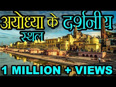 अयोध्या के दर्शनीय स्थान तथा सूची | Ayodhya Dham | List Of Sight Seeing Places of Ayodhya