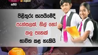 Ayubowan Suba Dawasak   Paththara   2020- 10 -11 Rupavahini Thumbnail